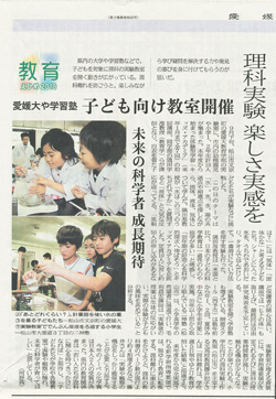 A Japanese newspaper shows students working on science units adapted from Project Clarion.